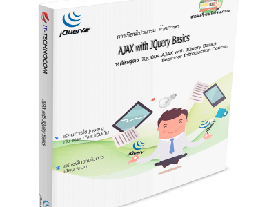JQU004:AJAX With JQuery Basics Beginner Introduction Course.