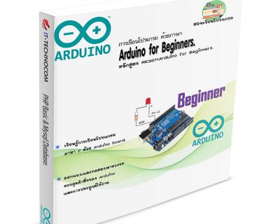 MIC001:Arduino For Beginners
