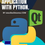 PYQ001:QT for GUI Application with python