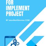 FLU003:Flutter for implement project.